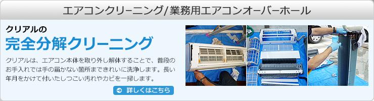 エアコンクリーニング/業務用エアコンオーバーホール クリアルの完全分解クリーニング